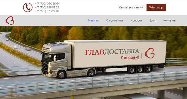 Сайт транспортная компания казахстана компания май фудс официальный сайт